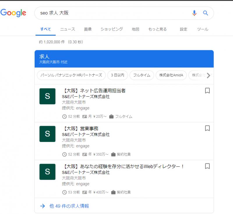SEO求人大阪のしごと検索結果