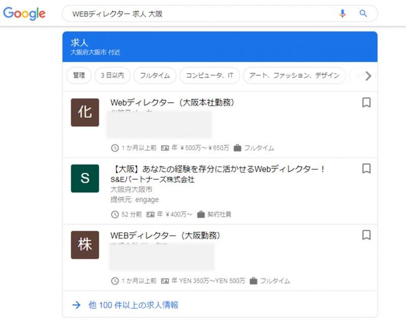 Webディレクター求人大阪のしごと検索結果
