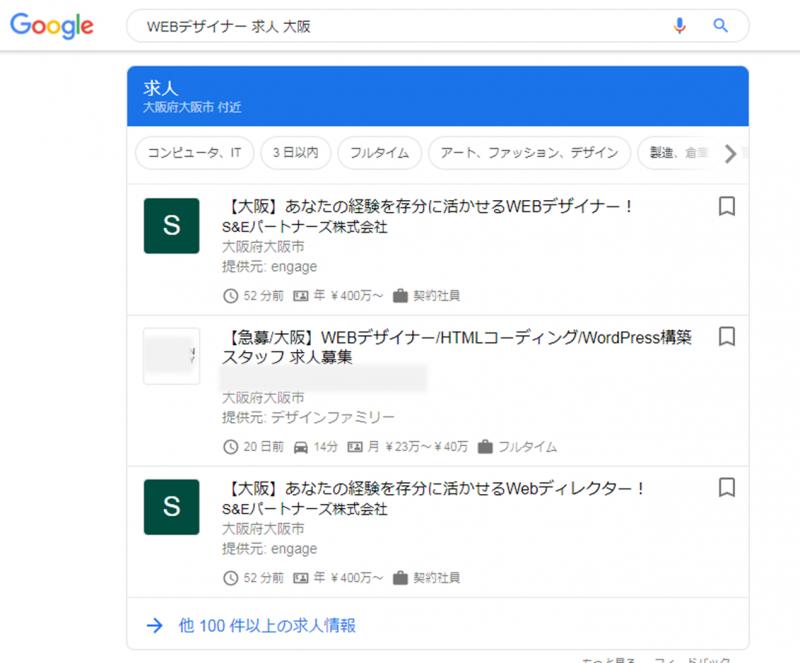 Webデザイナー求人大阪のしごと検索結果