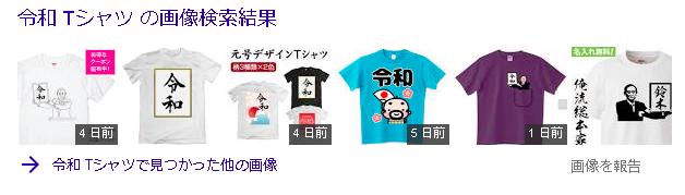 令和Tシャツの画像検索結果