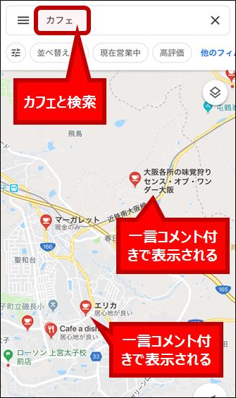 Googleマップでカフェと検索した際の検索結果