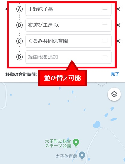 Googleマップの経由地並びかえ機能