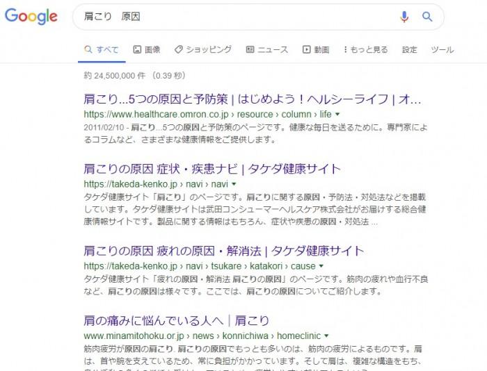 「肩こり 原因広告枠がない検索結果」の検索結果