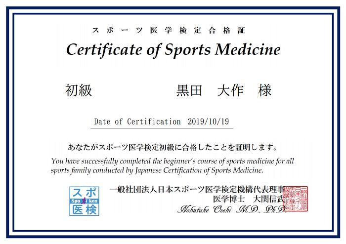 スポーツ医療検定合格証