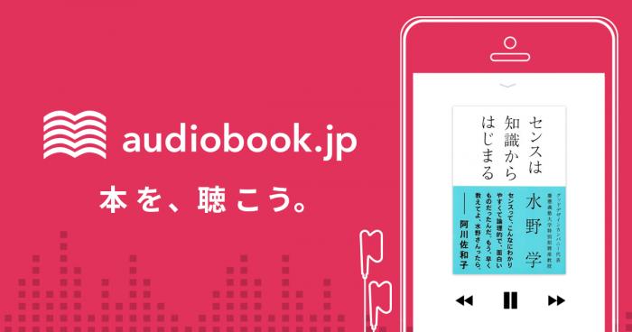 オーディオブック聴き放題