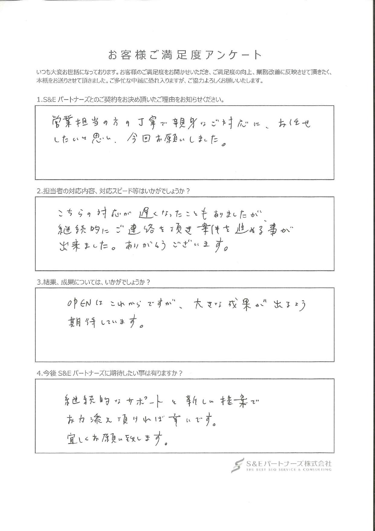 【HP制作のお客様の声】福岡・北九州エリアの人材派遣業をされているお客様