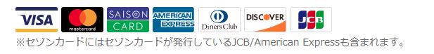 JCB、American Express、Diners、Visaカードの画像