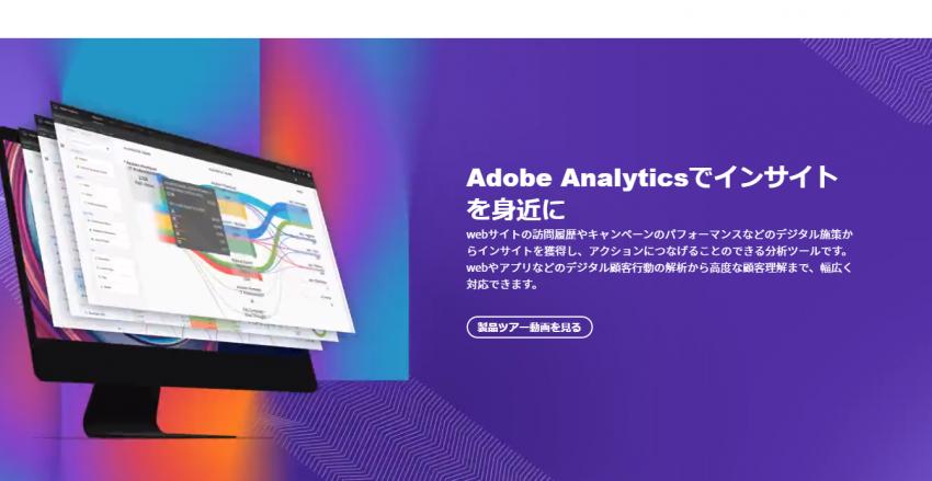 FireShot Capture 006 - Adobe Analytics - www.adobe.com