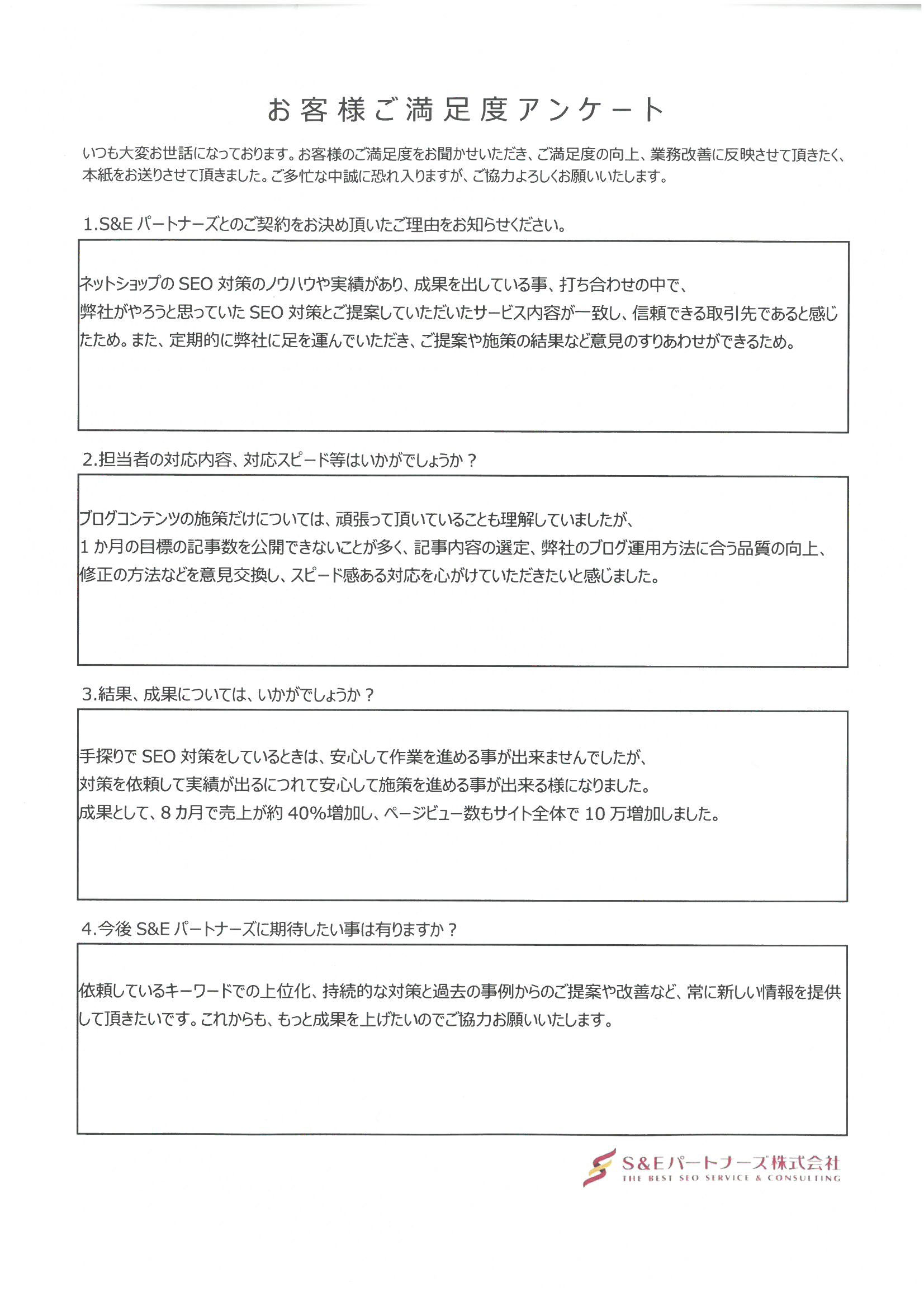 【SEO対策】住設設備の通販サイトを運営されているお客様