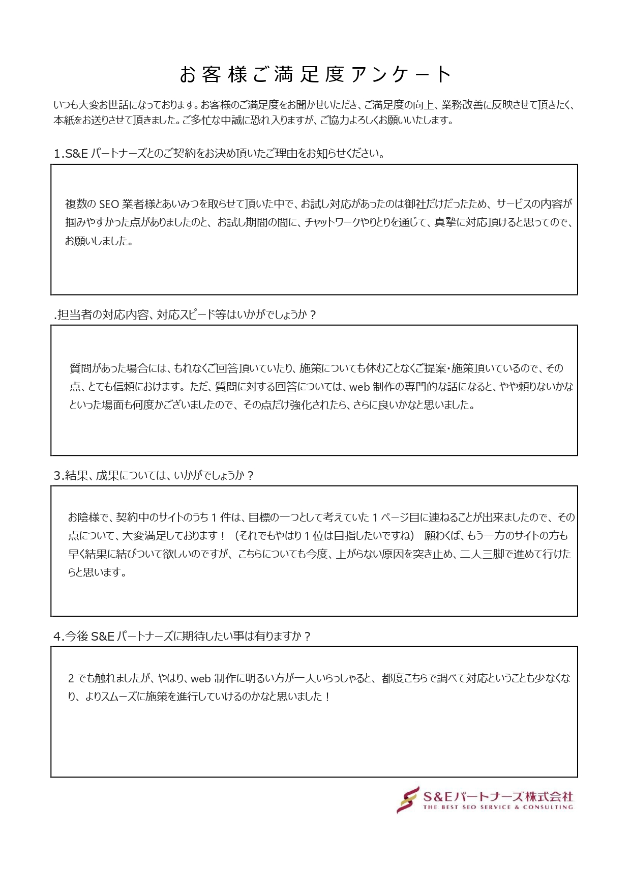 【SEO対策】占いサイトを運営されているお客様