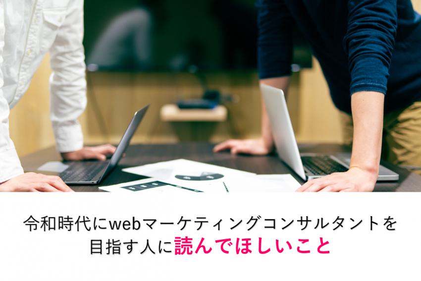 令和時代にwebマーケティングコンサルタントを目指す人に読んでほしいこと