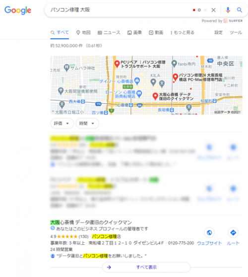 Google検索での検索結果