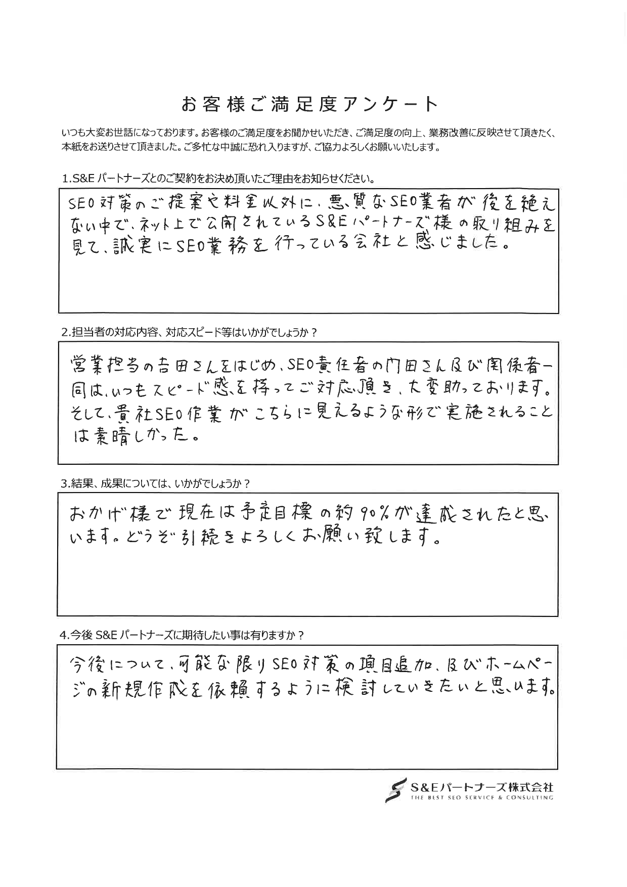 【SEO対策】翻訳サービスを提供されているお客様