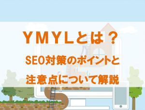 YMYLとは?SEO対策のポイントと注意点について解説