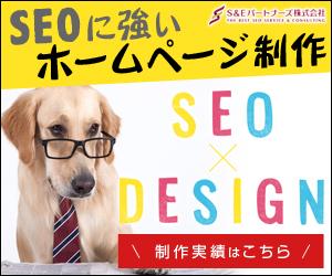 SEOに強いホームページ制作 製作実績はこちら