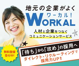 地元の企業がよくWorkal 人材と企業をつなぐコミュニケーションサービス