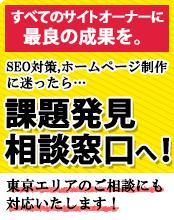 SEO対策,ホームページ制作に迷ったら課題発見相談窓口へ!